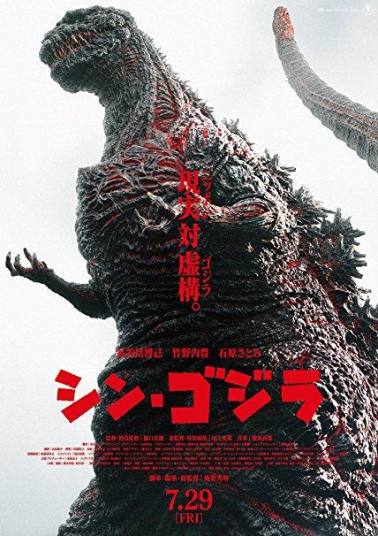 Shin Godzilla [AKA Godzilla: Resurgence] (2016, dir. Hideaki Anno, ShinjiHiguchi)