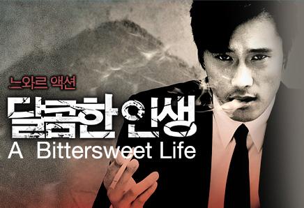 A Bittersweet Life (2005, dir. KimJee-woon)