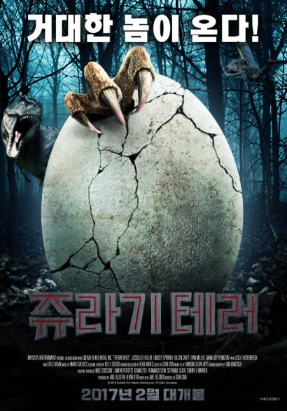 Terror Birds (2016, dir. SeanCain)