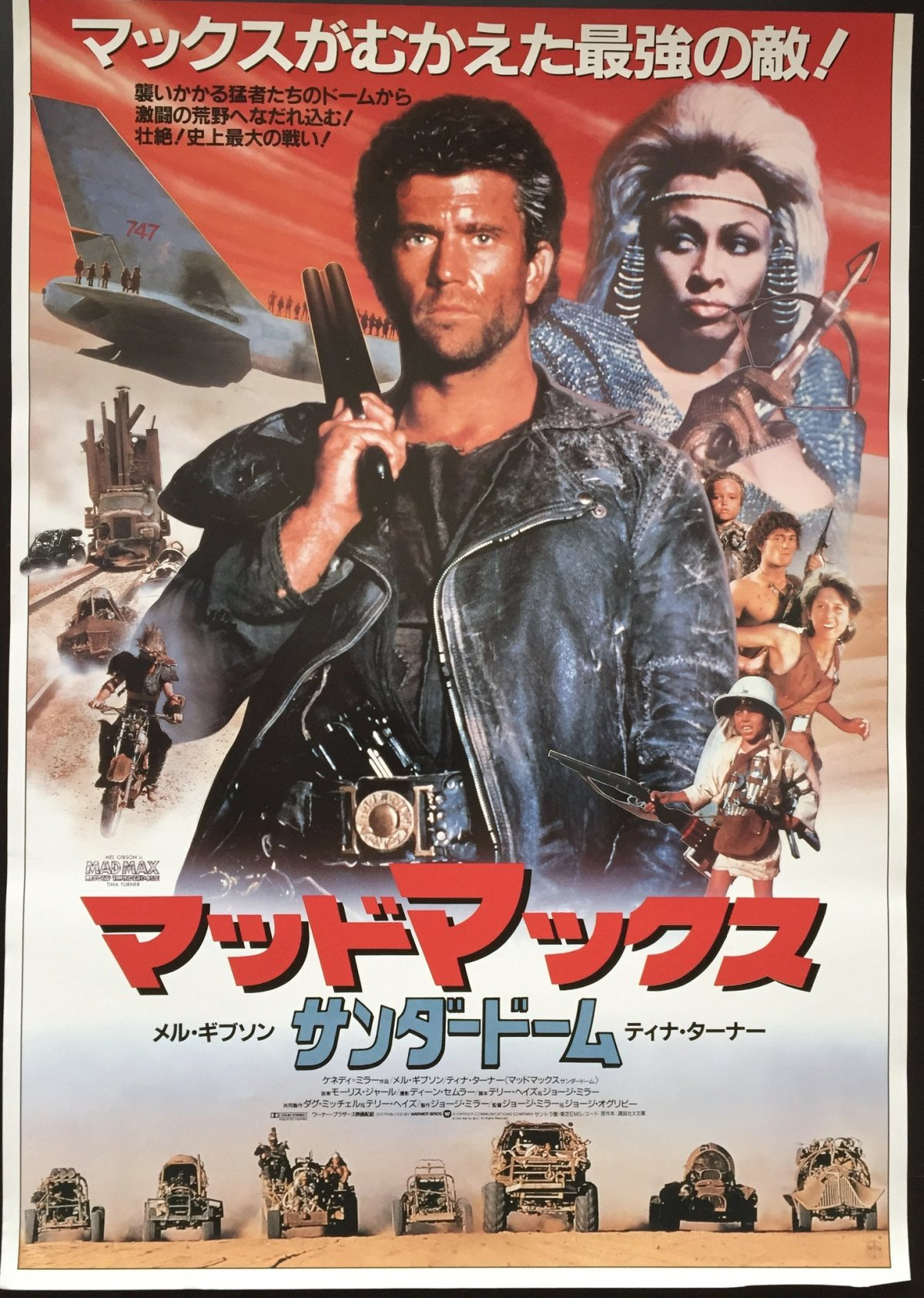 Mad Max: Beyond Thunderdome (1985, dir. George Miller & GeorgeOgilvy)