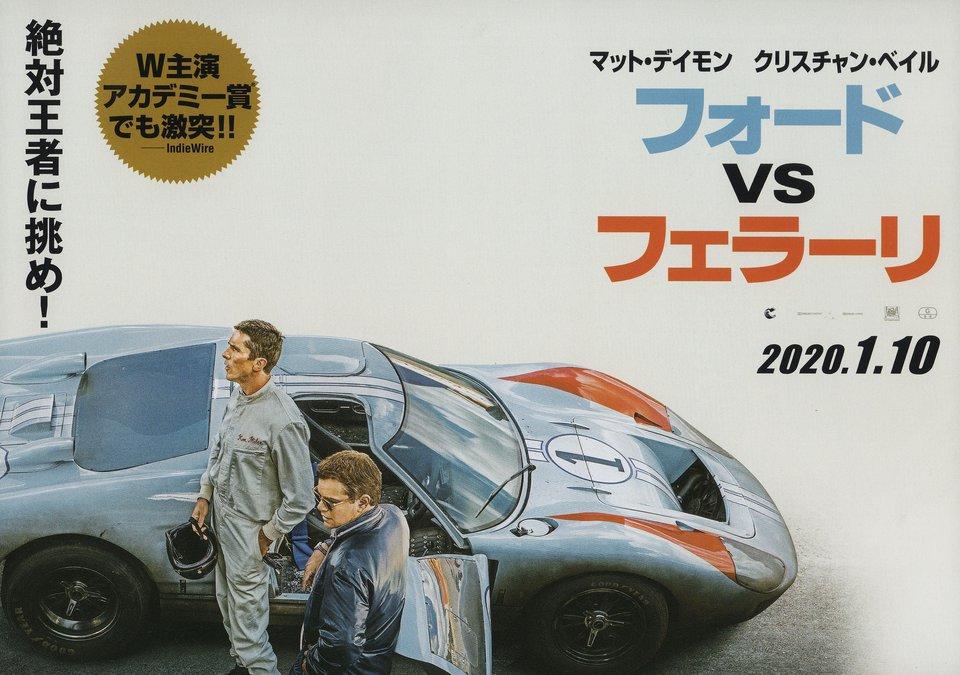 Ford v Ferrari [AKA Le Mans '66] (2019, dir. JamesMangold)