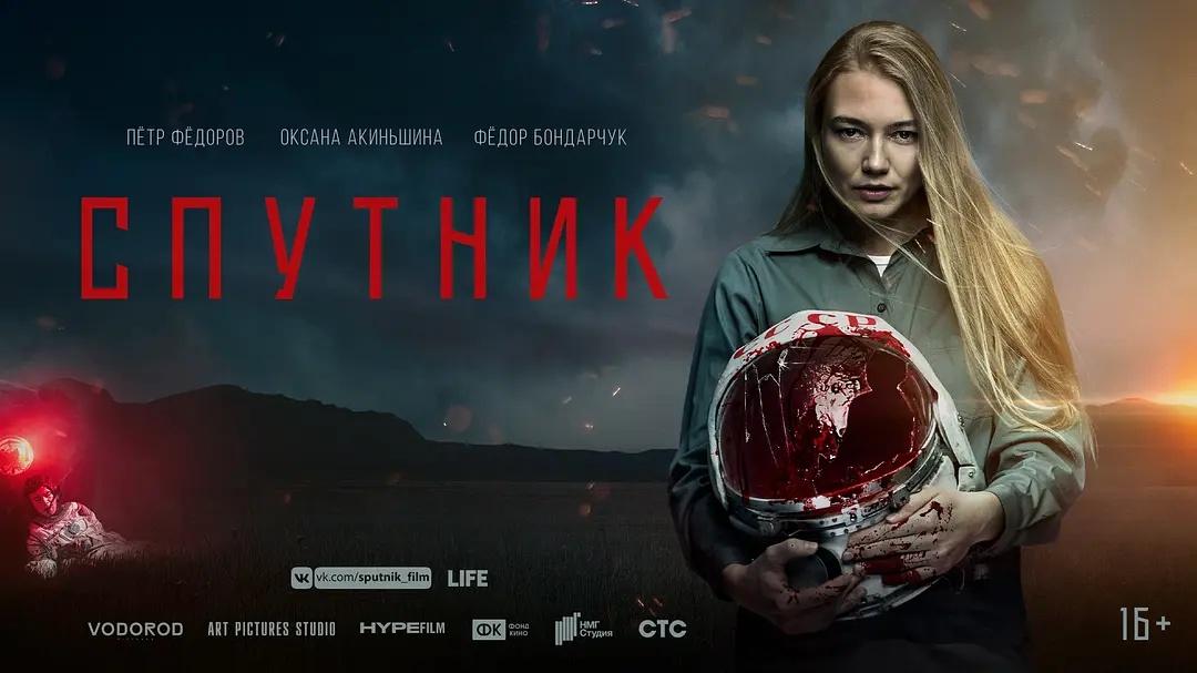 Sputnik (2020, dir. EgorAbramenko)