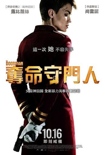 The Doorman (2020, dir. RyuheiKitamura)
