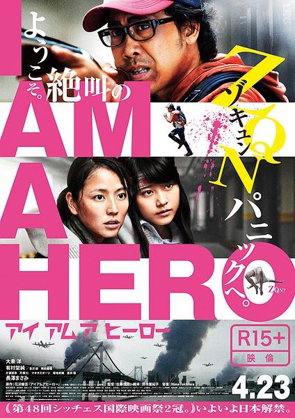 I Am A Hero (2015, Dir. ShinsukeSato)